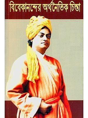 Vivekananda's Economic Thinking (Bengali)