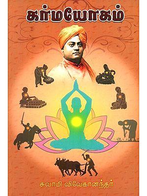 Karma Yogam (Tamil)