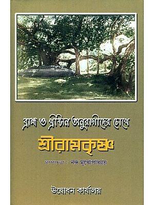 Brahama And Christan Anuragider Chokhe- Sri Ranakrishna (Bengali)