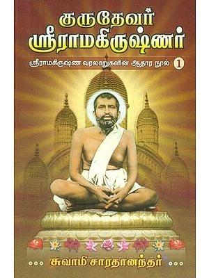 Gurudevar Sri Ramakrishnar- Part 1 (Tamil)