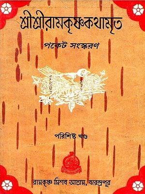 Sri Sri Ramakrishna Kathamrita- Pocket Size (An Old and Rare Book in Bengali)