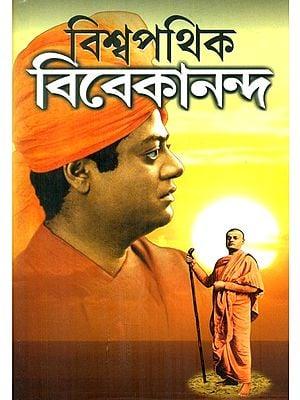 Biswapathika Vivekananda (Bengali)
