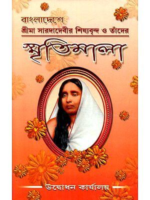 Bangladeshe Sri Maa Sarada Devir Shishyavrinda O Tader Smritimala (Bengali)