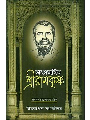 Bhava Samhita- Sri Ramakrishna (Bengali)