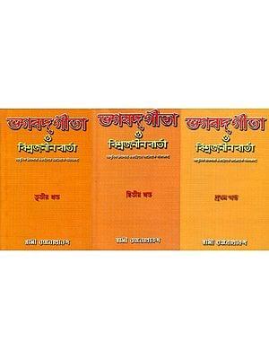 Bhagavat Gita And Viswajanin Varta- Bengali (Set of 3 Volumes)
