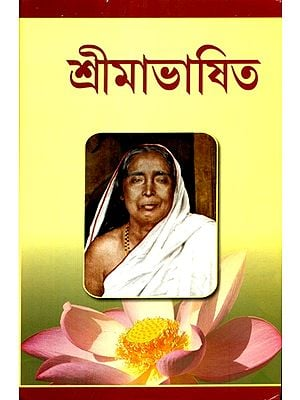 Srima Bhasita- Compilation Of Words And Sayings of Srima Sarada Devi (Bengali)