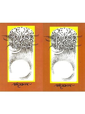 Sri Ramakrishner Antya Lila- Set of 2 Volumes (Bengali)