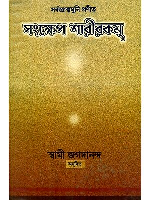 Abbreviation Physiology- Bengali (An Old and Rare Book)