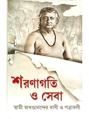Sharanagati And Seva (Bengali)