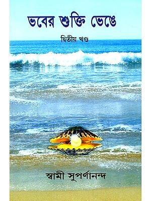Bhaber Shukti Bhenge- Eassay Collection (Bengali)