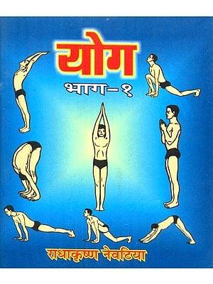 योग- Yoga (Part-I)