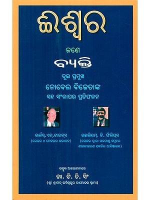 Isvara Jane Byakti Dui Sanlaapara Pratiphala (Oriya)