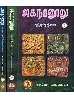 Aganaanooru- Set of 3 Volumes (Tamil)