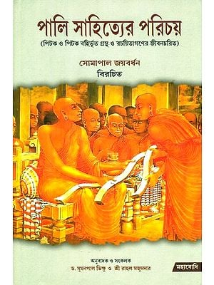 Introduction To Pali Literature- Biography of Non Pitak Books and Authors (Bengali)