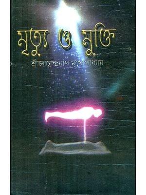 Death And Liberation (Bengali)