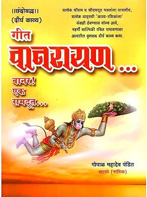 गीत वनरायण (वानर! एक रामदूत)- Geet Vanarayan (Vanar! A Rama Doota in Marathi)