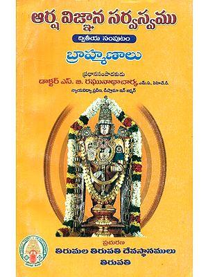 Arsa Vijnana Sarvaswamu- Encyclopaedia Of Ancient Indian Literature (An Old and Rare Book in Tamil)
