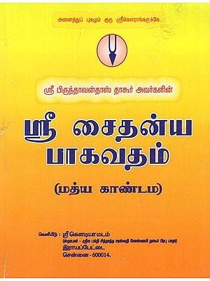 Sri Chaitanya Bhagavatam (Tamil)
