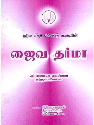 Jaiva Dharma- The Many Steps Of Devotion And The Philosophical Interpretation Of Sri Gaudiya Vaishnava (Tamil)