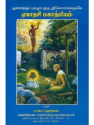 Ekadasi Mahatmiyam To All Glorious Guru Srikaurangar (Tamil)