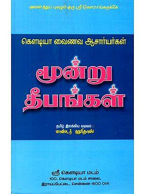 Three Lights- Srinivas Acharya, Sri Narottamdas Tagore And Sri Shyamananda Pandit (Tamil)