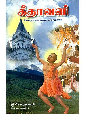 Gaudiya Vaishnava Saints Bhakti Rasa Kirtana Mala- Gitavali (Tamil)
