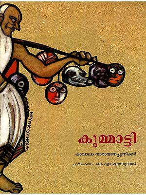 Kummatti (Malayalam)