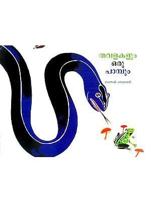 Thavalakalum Oru Pambum- Frogs And A Snake (Malayalam)