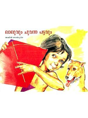 Laluvum Chuvanna Pattavum- Lalu And The Red Kite (Malayalam)