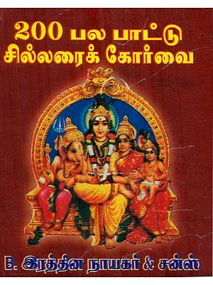 200  Multi Song- Retail Core (Tamil)