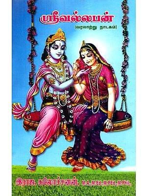 Sri Vallapan- Historical Drama (Tamil)
