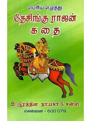 Deshingu Rajan Story- A Great Writing With Picture (Tamil)