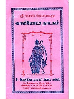 Wali Motsa Play- Over Thrown By Sri Rama (Tamil)