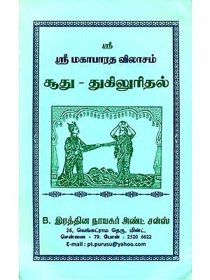 Address Of Sri Mahabharata Or Gambling Horror With Picture (Tamil)
