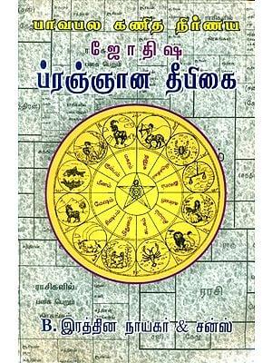 Jyotisha Prajana Deepika (Tamil)