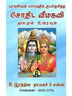 Lord Parvati Kupadesitta Astrological Veemasuvi (Tamil)