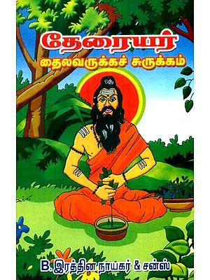 Summary Of Theraiyar Thailavarukka (Tamil)