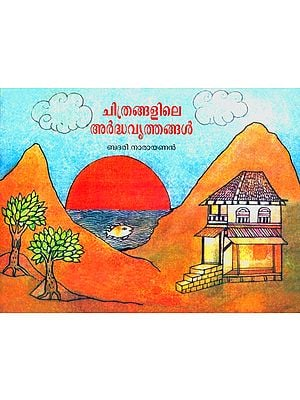 Find The Half Circles- A Pictorial Book (Malayalam)