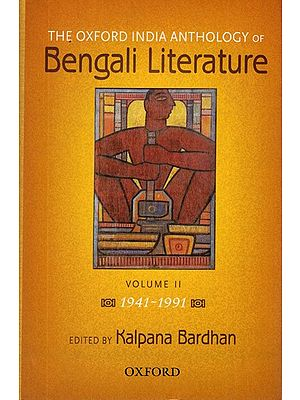 The Oxford India Anthology of Bengali Literature- 1941 - 1991 (Vol-II)