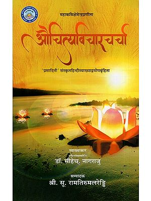 औचित्यविचारचर्चा- Auchitya Vichar Charcha of Ksmendra