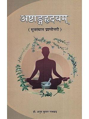 अष्टाङ्गहृदयम् (सूत्रस्थान प्रश्नोत्तरी)- Ashtanga Hridayam (Sutrashasthana Prashnottari)