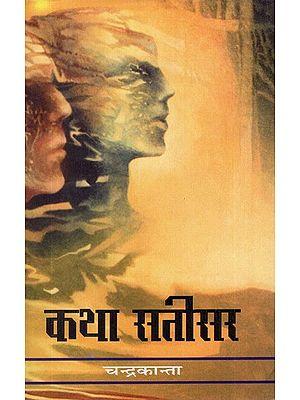 कथा सतीसर- Katha Satisar