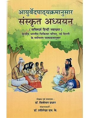 आयुर्वेदपाठ्यक्रमानुसार संस्कृत अध्ययन- Sanskrit Studies as Per Ayurveda Syllabus