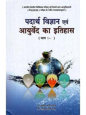 पदार्थ विज्ञान एवं आयुर्वेद का इतिहास- History of Materials Science and Ayurveda (Vol-I)