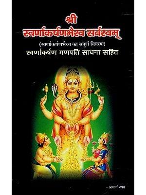 श्री स्वर्णाकर्षणभैरव र्स्वास्वम्- Sri Swarnakarshan Bhairav Sarvasvam