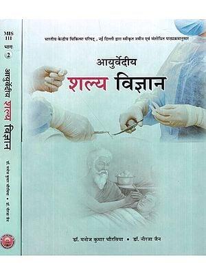 आयुर्वेदीय शल्य विज्ञान- Ayurvediya Shalya Vigyan (Set of 2 Volumes)
