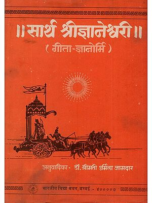 सार्थ श्रीज्ञानेश्वरी (गीता ज्ञानोर्मि)- Saartha Shri Jnaneshwari, Geeta Gyanormi (An Old and Rare Book)