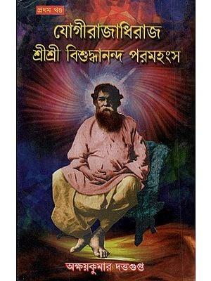 Yogirajadhiraj Shri Shri Vishuddhananda Paramahansa (Bengali)