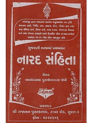 Narada Samhita (Gujarati)