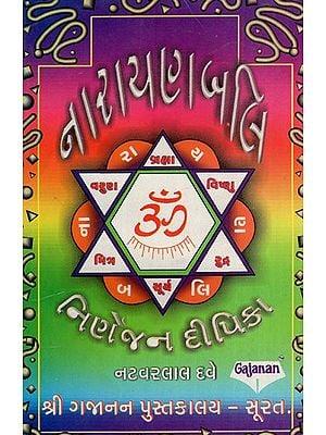 Narayanbali Nirnejan Dipika (Gujarati)